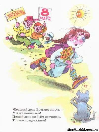 Новые частушки к 8 марта для детей старшего дошкольного и младшего школьного возраста фото