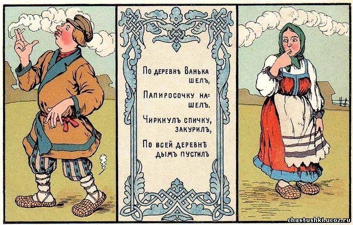 Русские честушки про секс